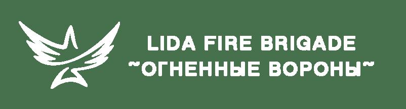 Огненные Вороны